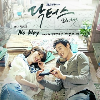 Chord : Kwon Soon Il & Park Yong In (Urban Zakapa) - No Way (OST. Doctors)