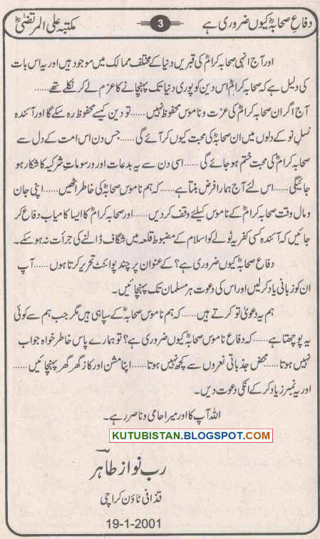 another Sample page of Difa-e-Sahaba Kiyun Zaroori Hain