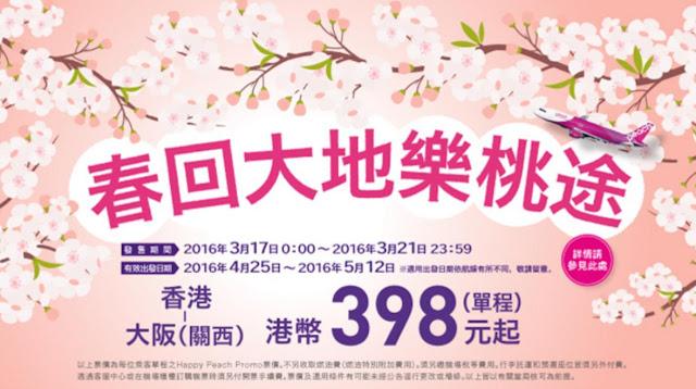 樂桃回春!香港飛 大阪 單程$398起,來回連稅一千左右,今晚12點(即3月17日零晨) 開搶。