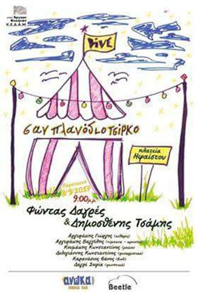 Συναυλία με το Φώντα Δαγρέ και το Δημοσθένη Τσάμη στο Άργος