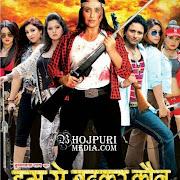 Bhojpuri hot actress Rani Chatterjee, Anjana Singh, Aanara Gupta film Humse Badhkar Kaun release date, Poster, Pics