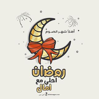 رمضان احلى مع امال