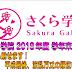 Sakura Gakuin Nendo Class Test 2018