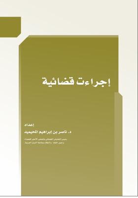 كتاب ناصر المحيميد pdf
