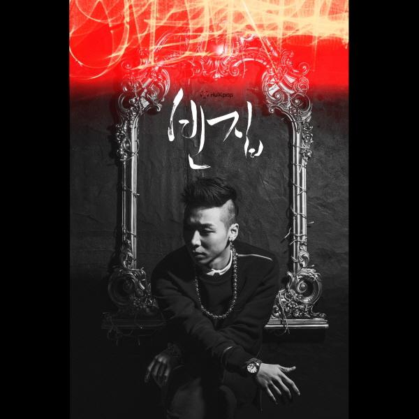 [Single] Baksal – Vacant