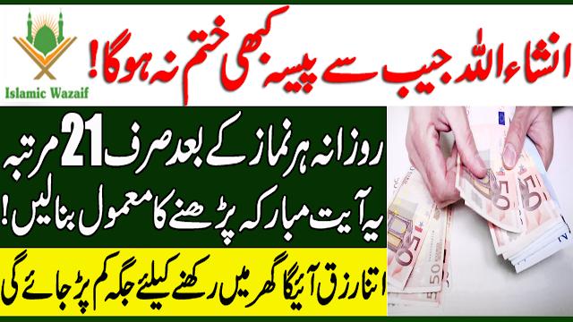Jaib Se Paisa Kabhi Khatam Na Ho Ga/Wazifa For Money/Ameer Aur Daulatmand Hona Ki Dua/Islamic Wazaif