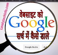 ब्लॉग को गूगल सर्च में कैसे Submit करें