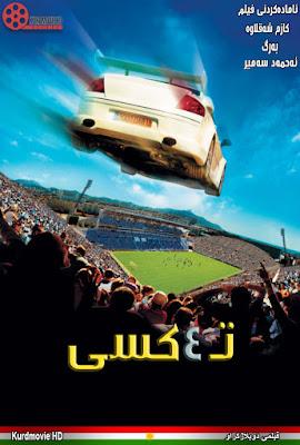 فیلمی دۆبلاژی كوردی Taxi 4 – 2007