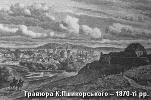 Замок на гравюрі Пшикорського 1870-тих рр.