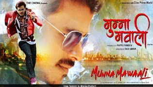 Pramod Premi Yadav, Anjana Singh and Poonam Dubey New Upcoming movie Munna Mawali in 2018 and 2019 wiki, Shooting, release date, Poster, pics news info
