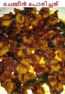 Diaz Xavier 11:34 PM Fish Recipes , Non-Veg , Prawn Recipes