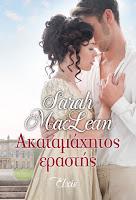 http://www.culture21century.gr/2017/05/akatamaxhtos-erasths-ths-sarah-maclean-book-review.html