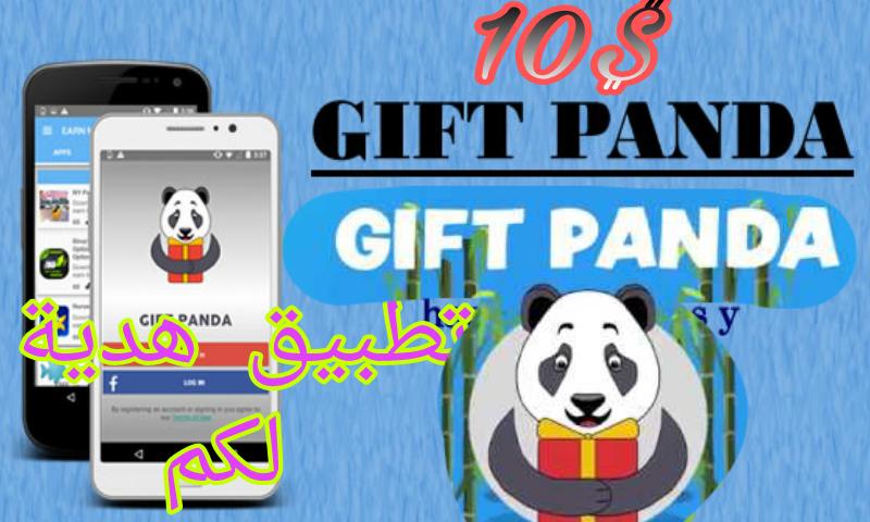شرح كامل لتطبيق GIFT PANDA لربح المال من هاتف الاندرويد+ إثبات الدفع على بايبال غير مفعل 2018
