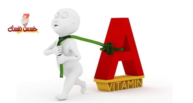 فوائد فيتامين A للمرأة