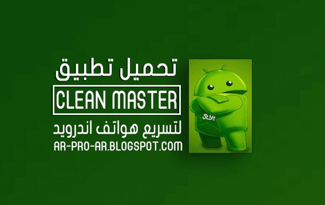 تسريع هواتف,تطبيقات اندرويد,تنضيف هواتف اندرويد,تطبيقات اندرويد مجانا, clean master,apps?android,apk