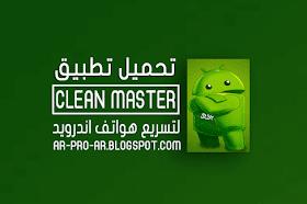 تحميل تطبيق تسريع هواتف اندرويد clean master