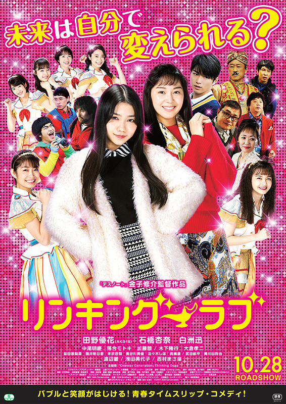Sinopsis Film Jepang 2017: Linking Love / Rinkingu Rabu