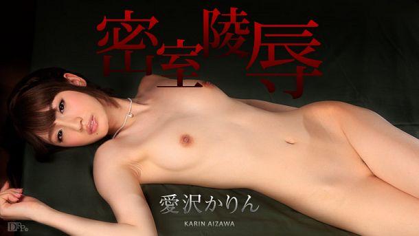 Karin Aizawa 愛沢かりん - 062715 909