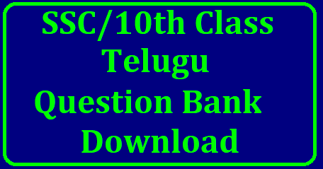 SSC / 10th Class Telugu Question Bank Download SSC Telugu Question Bank Download AP TS SSC Public Examination useful Question Bank for Telugu Subject Download | Telugu Study Material for SSC March Public Examination to score Good Marks Download Telugu Question Bank for 10th Class Public Examination to be held in March with Detailed Analysis as Short Answers Long Answers Very Short Answers get Complete Details ssc-10th-class-telugu-question-bank-download/2018/09/ssc-10th-class-telugu-question-bank-download.html
