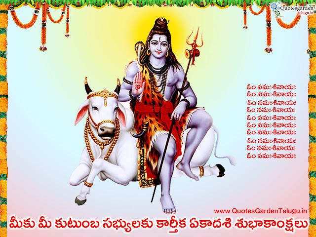 Karthika somavaram shubhakanksahlu telugulO