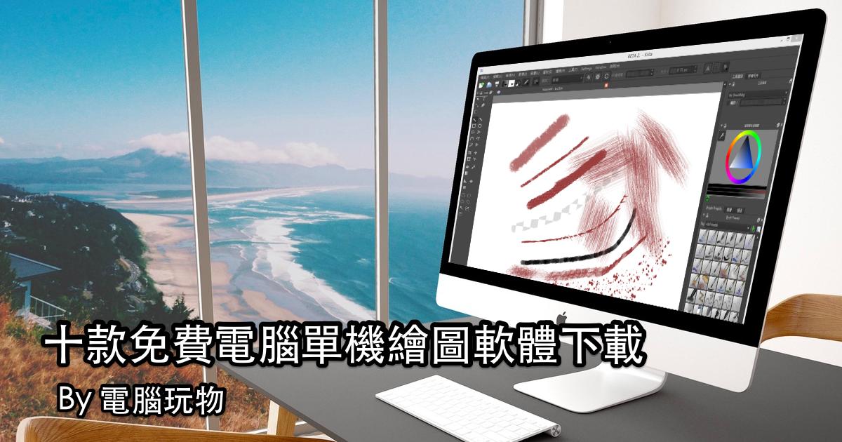 10 款免費電腦單機繪圖、修圖與照片編輯軟體推薦下載