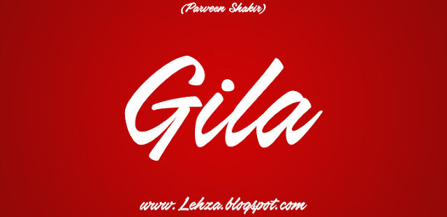 Gila By Parveen Shakir