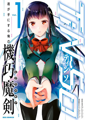TiN-So 君が手にする俺の機巧魔剣 第01-02巻 zip online dl and discussion