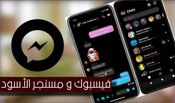 تحويل فيسبوك و مسنجر إلى الوضع الليلي الأسود في أقل من دقيقة و بسهولة !! 2019
