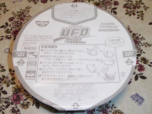 【NISSIN(日清食品)】日清焼そばU.F.O. ガーリックイカスミ焼そば