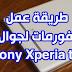 طريقة عمل فورمات لجوال Sony Xperia t2
