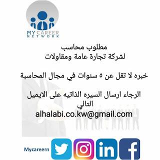 وظاىف  الكويتية