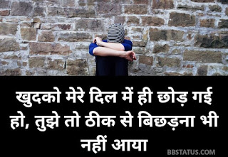 Miss You Status in Hindi For Girlfriend