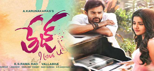 Tej I Love You Movie Hello Pilla Sunlo Laila