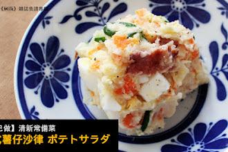 自己做。日式薯仔沙律 ポテトサラダ