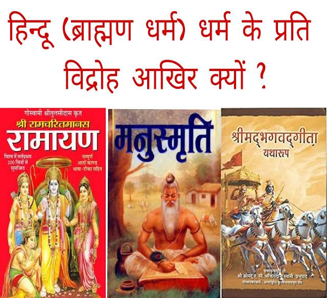 हिन्दू (ब्राह्मण धर्म) धर्म के प्रति विद्रोह आखिर क्यों ?