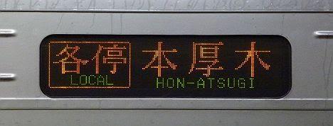 小田急電鉄 各停 本厚木行き4 2000形
