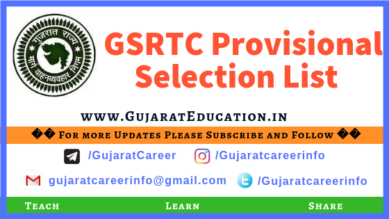 GSRTC Provisional Selection List For O.M.R. Exam For Various Posts