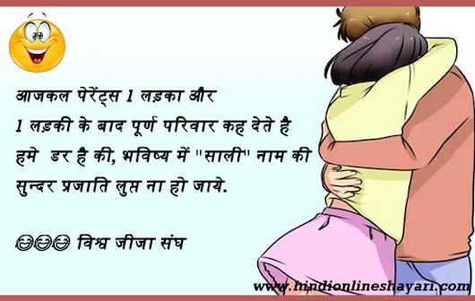 Hindi Love Shayari Sad Shayari Romantic Shayari Funny Shayari Latest Funny Jokes
