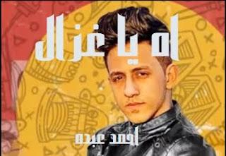 كلمات اغنيه اه يا غزال احمد عبدة