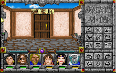 【Dos】魔法門外傳:星雲之謎,超經典角色扮演RPG!