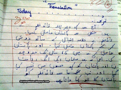 Funny Pakistani Urdu translation
