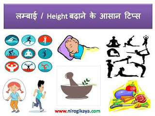 how-to-increase-height-tips-in-hindi