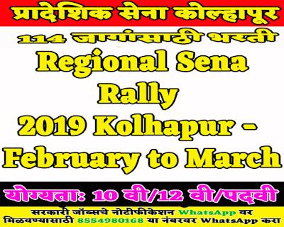Regional Sena Rally 2019 Kolhapur