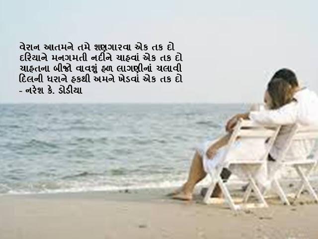 वेरान आतमने तमे शणगारवा एक तक दो Gujarati Muktak By Naresh K. Dodia