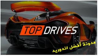 تحميل لعبة سباق السيارات Top Drives للاندرويد