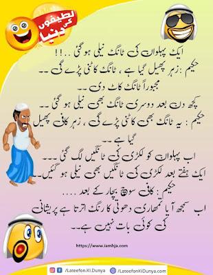 very very funny jokes Lateefon ki Dunya