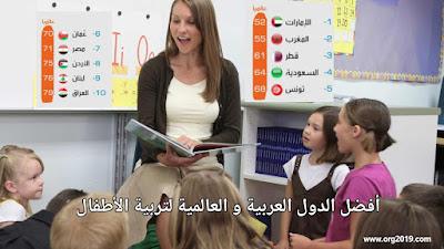 أفضل الدول العربية و العالمية لتربية الأطفال