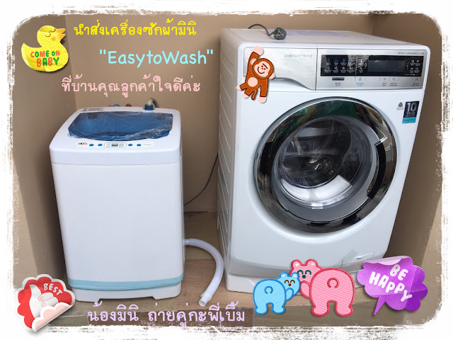เครื่องซักผ้าเล็ก เครื่องซักผ้าคอนโด ฝาบน