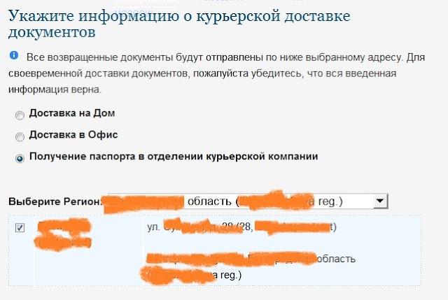 депозитный бланк для оплаты консульского сбора - фото 6