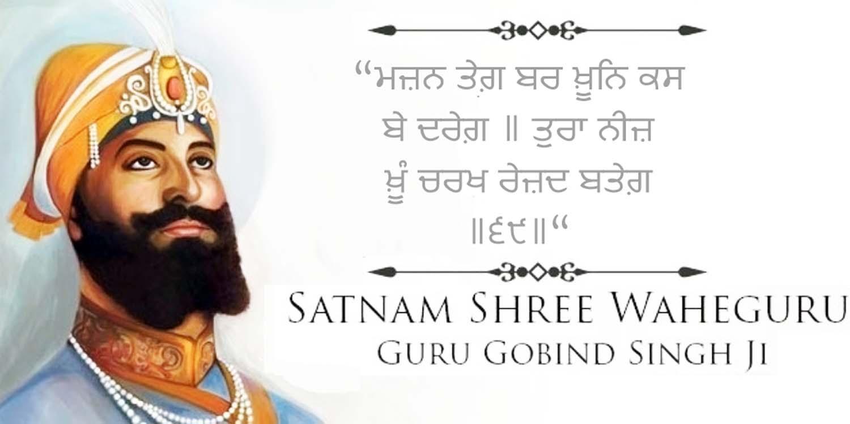 guru gobind singh birthday wishes in punjabi